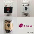 小豆茶・黒豆茶・煎り黒豆 お試し3種セット (送料無料) 代引き不可 日時指定不可