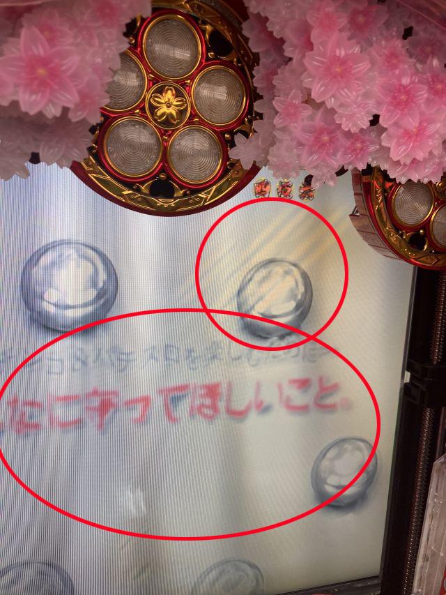 CR真・花の慶次2 液晶不備