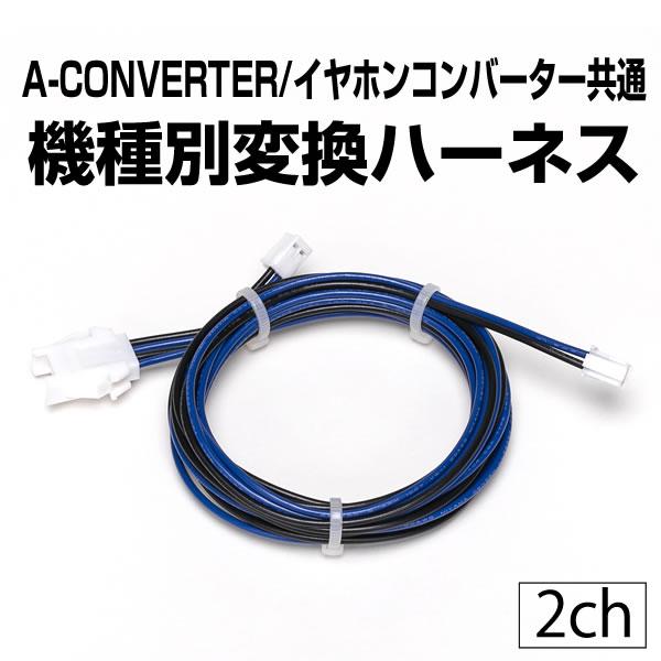【単品販売商品 パチンコ用】 A-コンバーター/イヤホンコンバーター共通 機種別変換ハーネス 【2ch用】