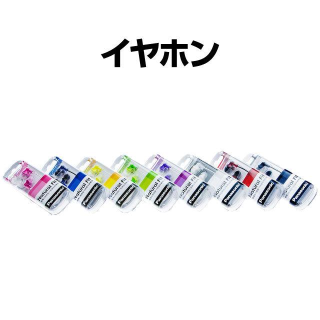 イヤホン 選べる8色