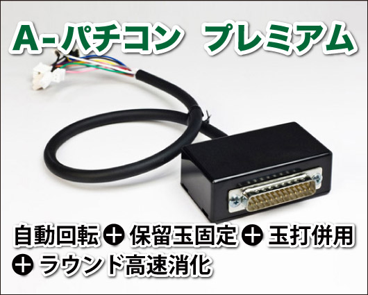 A-パチコン プレミアム 本体内蔵型コントローラー