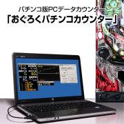 PCデータカウンター