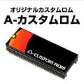 A-CUSTOM ROM ロム