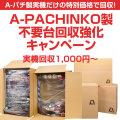 【A-PACHINKO製不要台回収強化キャンペーン!】不要台回収サービス 【分割・丸ごと、どちらでもご自宅の玄関先で回収します!】