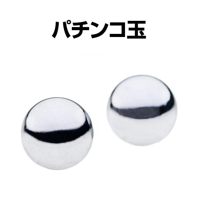 パチンコ玉【1,000発】