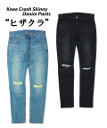 "Knee Crash Skinny Denim Pants""ヒザクラ"""