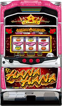 ニューキングハナハナ-30 ブラックパネル