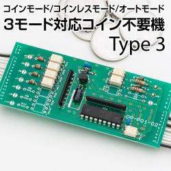 3モード対応 コイン不要機「タイプ3」