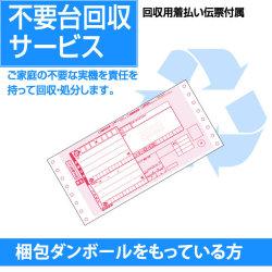 【不要台回収サービス】梱包ダンボールをご自宅に持っている方向け。回収用配送用伝票