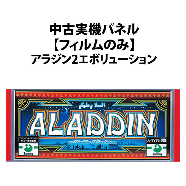 【中古実機パネル】アラジン2エボリューション