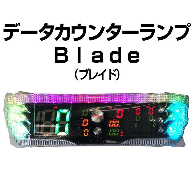 【新品】ブレイド