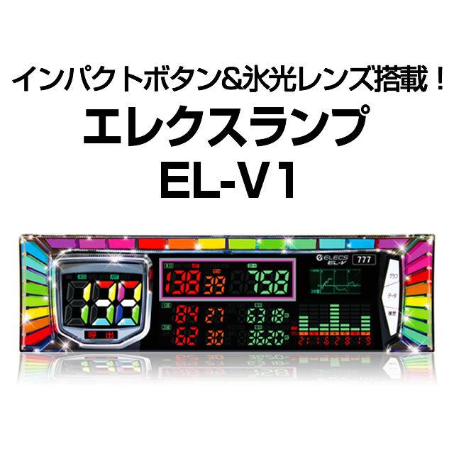 エレクスランプ EL-V1