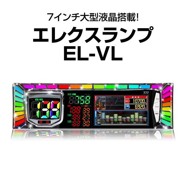 エレクスランプ EL-VL