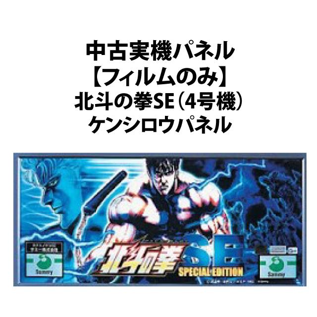 【中古実機パネル】北斗の拳SE(4号機)ケンシロウパネル