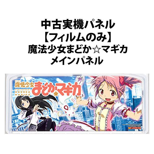 【中古実機パネル】魔法少女まどか☆マギカ