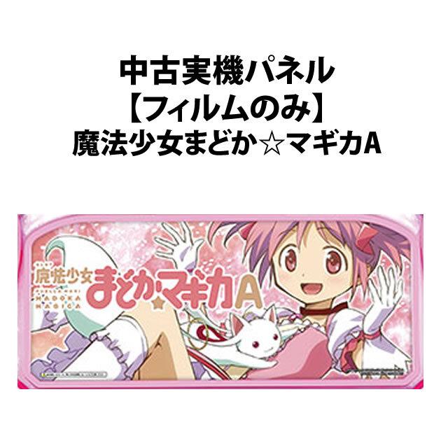 【中古実機パネル】魔法少女まどか☆マギカA