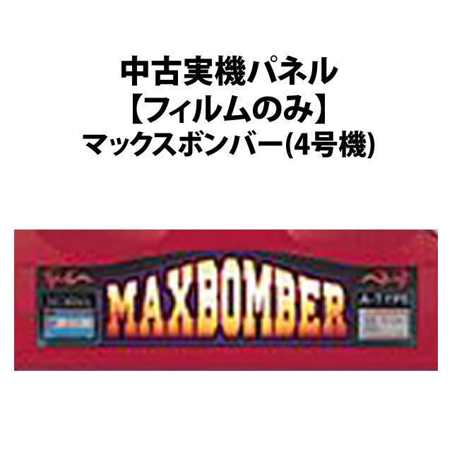 【中古実機パネル】マックスボンバー