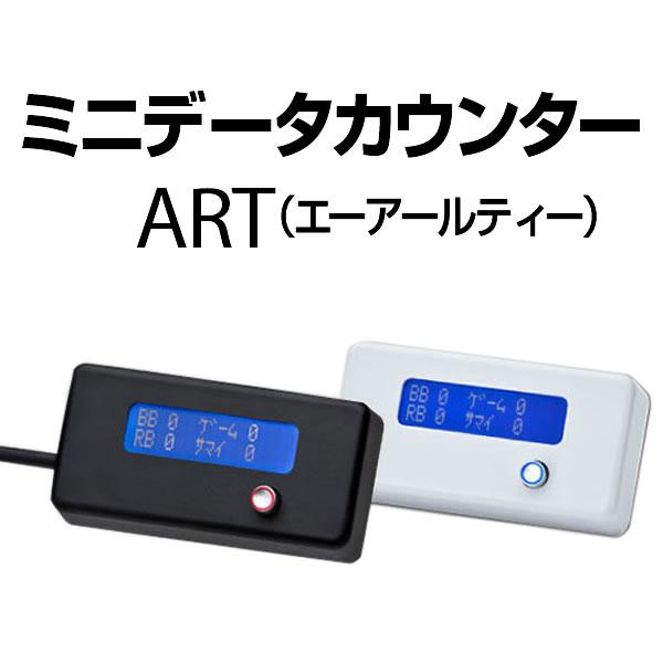 ミニデータカウンターART