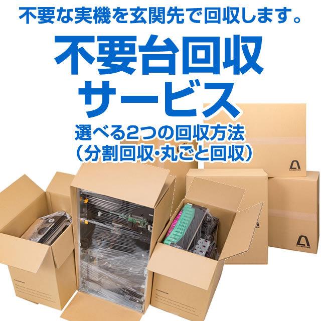 【回収強化キャンペーン中!10/31まで!】不要台回収サービス 【不要になった実機をご自宅の玄関先で回収します!】