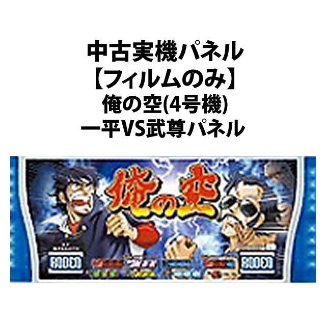 【中古実機パネル】俺の空(4号機)一平VS武尊パネル