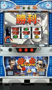 ロデオ 俺の空 一平VS武尊(中古スロット台、スロット実機)