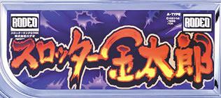 【中古実機パネル】【フィルムのみ】ロデオ スロッター金太郎