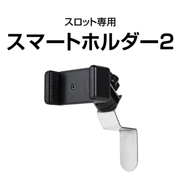 【スロット専用】スマートホルダー2 【A-カウンター・カウンタッチなど小型カウンターに最適!】