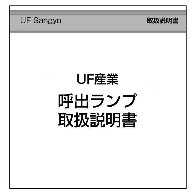 【即日出荷】データカウンター説明書 UF産業【呼び出しランプシリーズ】