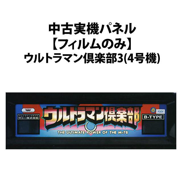 【中古実機パネル】ウルトラマン倶楽部3