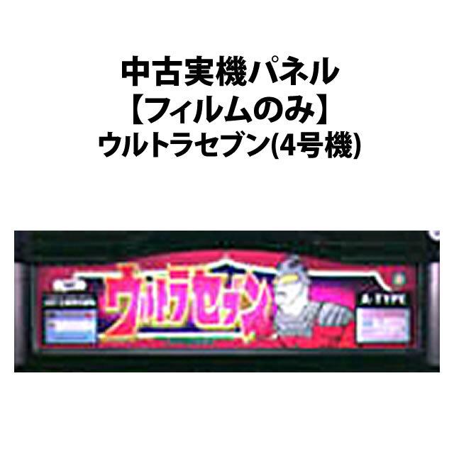 【中古実機パネル】ウルトラセブン