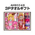 AKB0048 タオルギフト