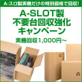 【A-SLOT製不要台回収強化キャンペーン!】不要台回収サービス  【分割・丸ごと、どちらでもご自宅の玄関先で回収します!】