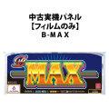 【中古実機パネル】B-MAX キズあり