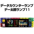 【中古】デー太郎ランプ11【タッチパネル・差枚数・ART機能・スランプグラフ機能・子役カウンター機能搭載】