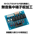 無音集中端子板加工 IN・OUT時のカチカチ音を無音化!実機購入時だけの特別加工