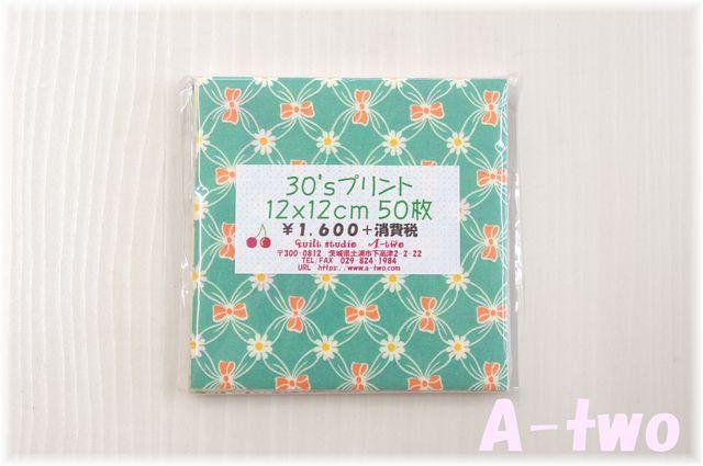 30'sプリント 50枚セット (約12×12cm)