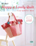 Happy & Lovely Quilt