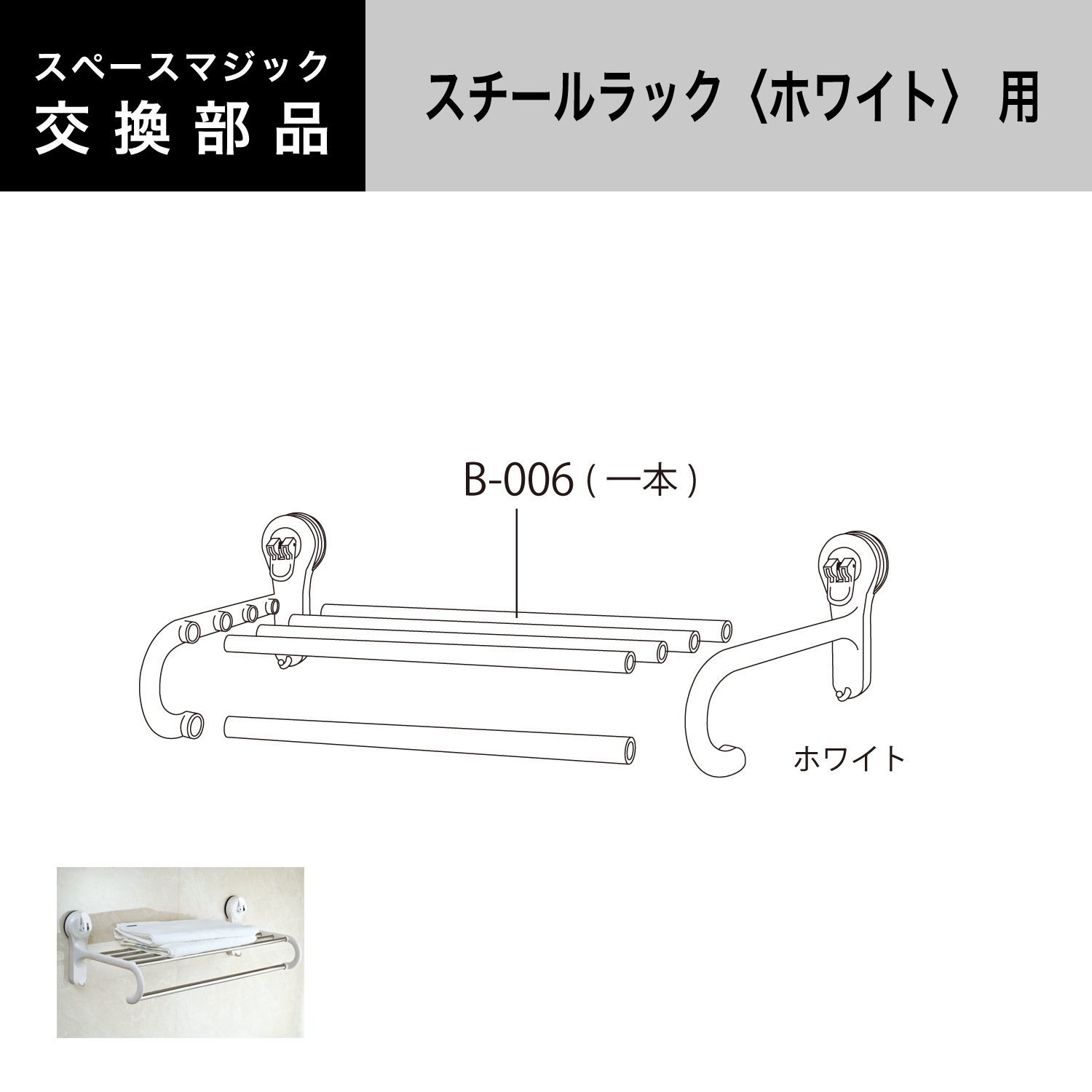 smParts_wh1500_B-006