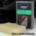 WOLY ウォーリー - ガムスペシャル - 皮革製品用汚れ落とし 消しゴムタイプ - ドイツ製