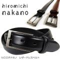 hiromichi nakano ベルト