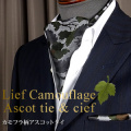 リーフ迷彩 アスコットタイ・ポケットチーフセット