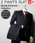 スペアパンツ付き高級オーダースーツ服袋 撥水加工[福袋][送料無料][春夏向け]