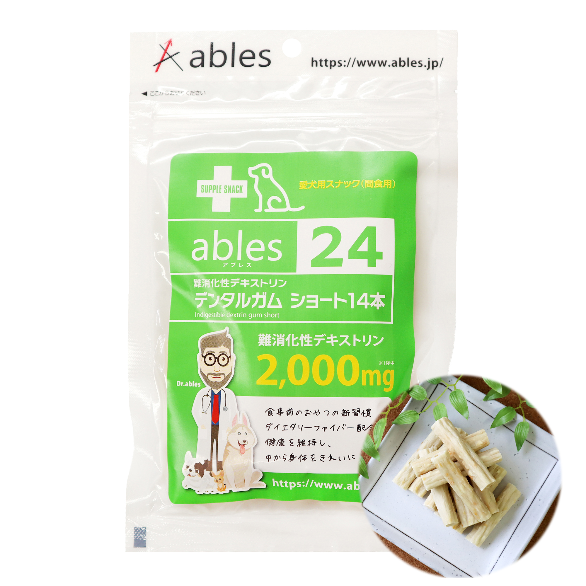 ables 24 難消化性デキストリン デンタルガムショート 14本