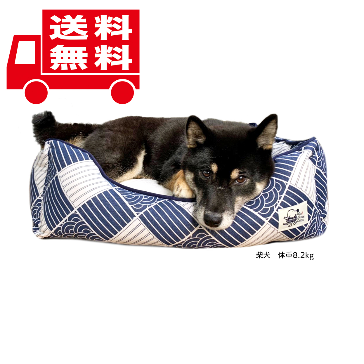 【送料無料!】盲導犬チャリティーベッド スクエアタイプ ひし柄 L