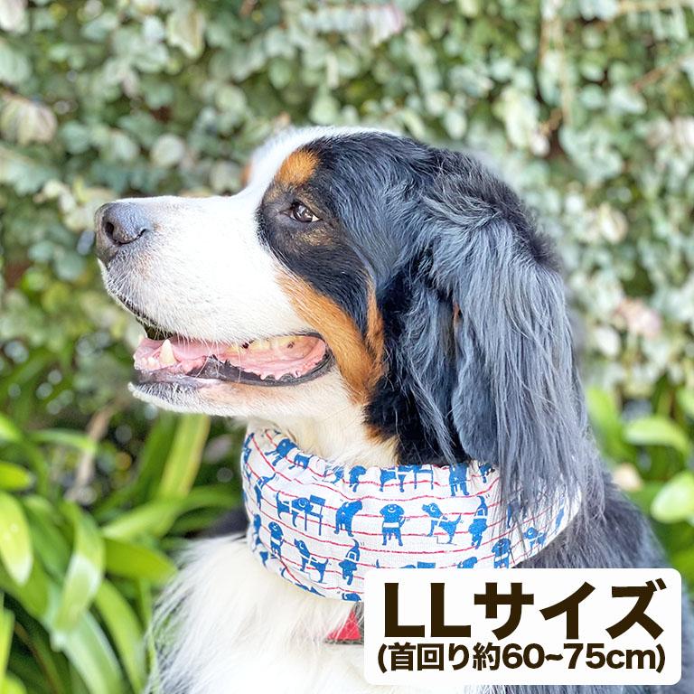 盲導犬チャリティーひんやりスヌード ネイビーLLサイズ