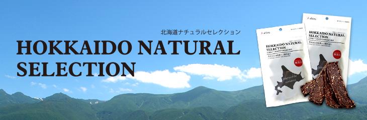 北海道ナチュラルセレクション HOKKAIDO NATURAL SELECTION