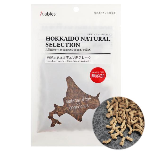 HOKKAIDO NATURAL SELECTION 無添加北海道産エゾ鹿 フレーク 30g