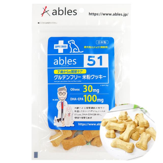 ables51 《7歳からの関節ケア》グルテンフリー米粉クッキー 30g
