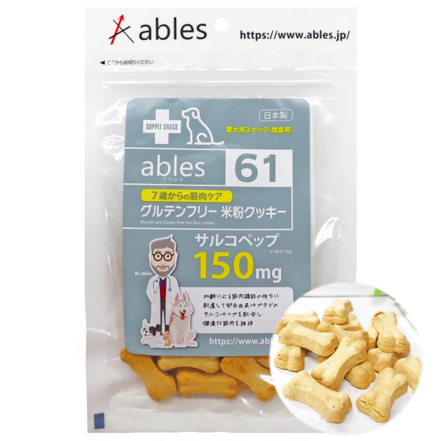 ables61 《7歳からの筋肉ケア》グルテンフリー米粉クッキー 30g