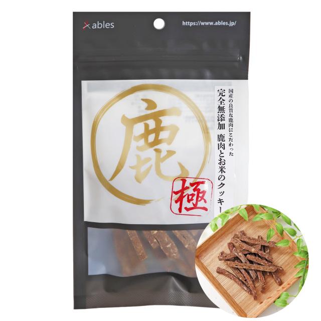 鹿-極- 完全無添加 鹿肉とお米のクッキー 35g